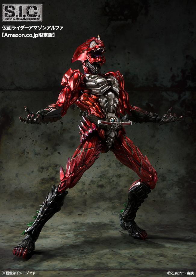 SIC Kamen Rider Amazon Alpha Blinded Version