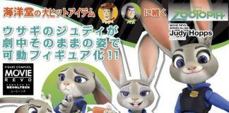 Figure Complex Movie Revo Series Judy Hopps Reissue