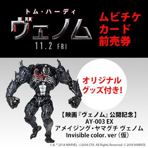 Revoltech Venom Invisible Color Version