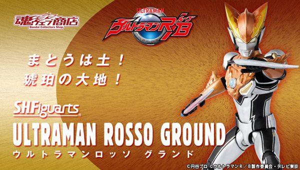 Bandai SHFiguarts Ultraman Rosso Ground