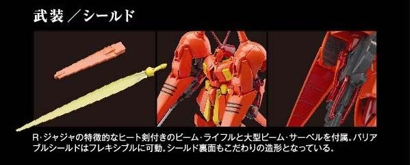 Bandai HGUC AMX-104 R-Jarja