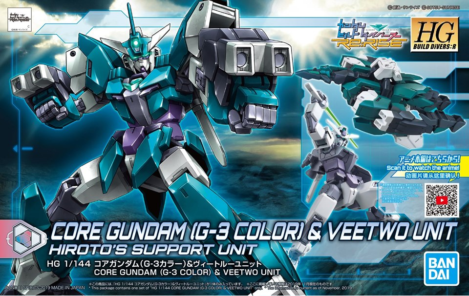 HGBD:R 1/144 Core Gundam (G3 Color) & Veetwo Unit