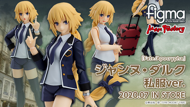 Figma 466 Jeanne d'Arc: Casual ver. [Fate/Apocrypha]