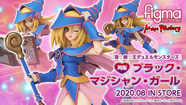 Figma 313 Dark Magician Girl [Yu-Gi-Oh!]