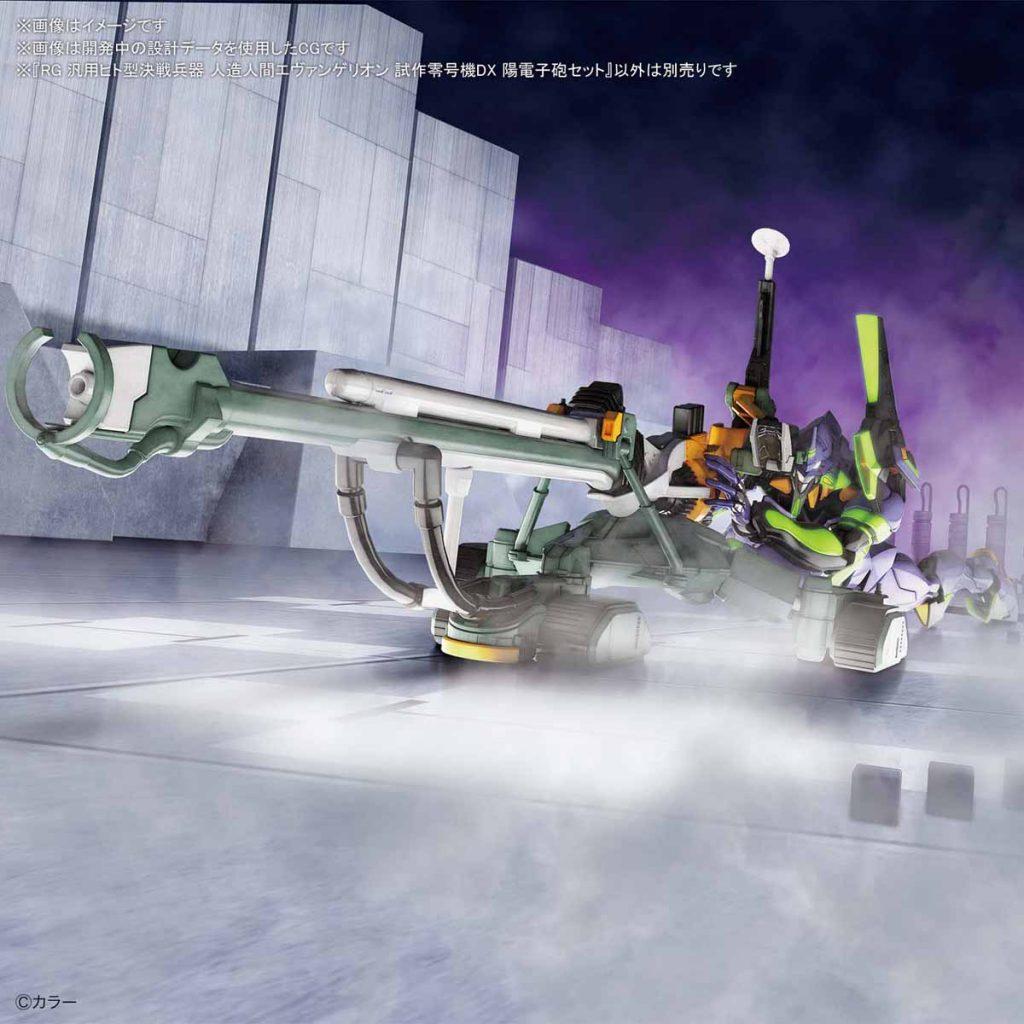 RG 1/144 Evangelion Unit-00 DX Positron Cannon Set